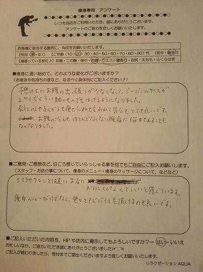 加藤さん アンケート.jpg