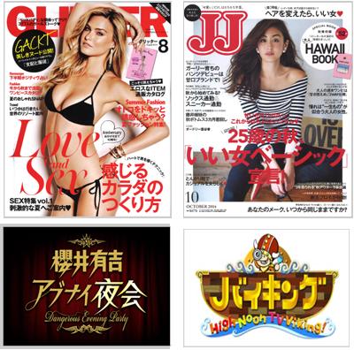 「GLITTER」や「JJ」をはじめ、人気女性誌、TV番組でも多数紹介