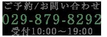 029-879-8292